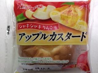 シャキシャキりんごのアップルカスタード