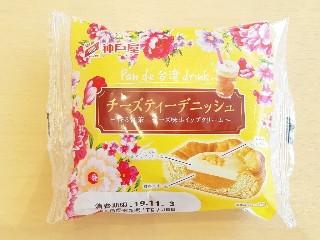 チーズティーデニッシュ 香る紅茶チーズ味ホイップクリーム