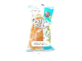 神戸屋 チョコミントコロネ
