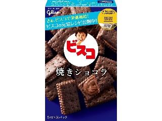 ビスコ 焼きショコラ スペシャルデザインパック