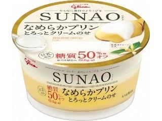 SUNAO なめらかプリン とろっとクリームのせ