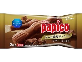 パピコ 大人の濃厚ジェラート デザートショコラ