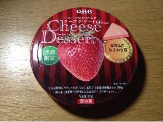チーズデザート あまおう苺
