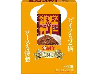 銀座カリー 25周年 特別限定品