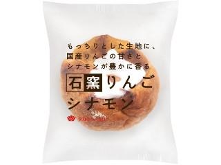 石窯 りんごシナモン
