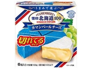 北海道100 カマンベールチーズ 切れてるタイプ