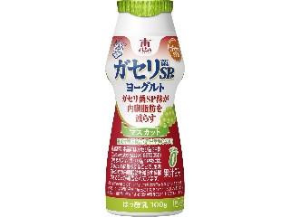 恵 megumi ガセリ菌SP株ヨーグルト ドリンクタイプ マスカット