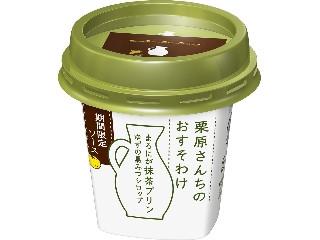 栗原さんちのおすそわけ まろにが抹茶プリン ゆずの黒みつシロップ