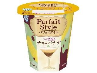Parfait Style ラム酒香るチョコバナナ