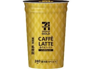 金のカフェラテ ノンスウィート