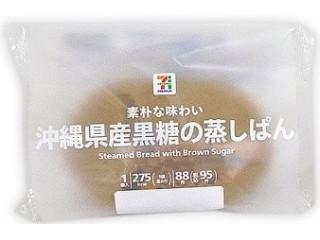 セブンプレミアム 沖縄県産黒糖の蒸しぱん
