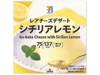 レアチーズデザート シチリアレモン