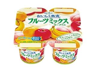 おいしく果実 フルーツミックスヨーグルト