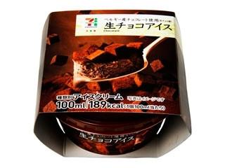 【高評価】セブンプレミアム 生チョコアイス カップ100mlの口コミ・評価・値段・価格情報【もぐナビ】