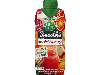 野菜生活100 スムージー オレンジざくろ&ヨーグルトMix