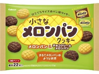 小さなメロンパンクッキー メロンパン&チョコクリームメロンパン