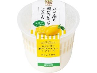 カップマルシェ 丸ごと搾り瀬戸内レモンのレアチーズ