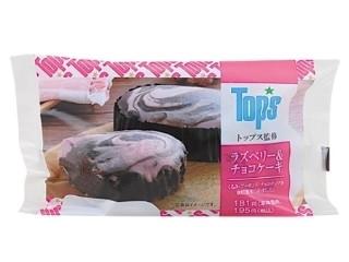 ローソン「TOPS監修 ラズベリー&チョコケーキ」