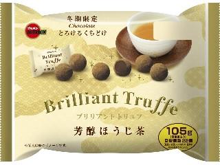 ブリリアントトリュフ 芳醇ほうじ茶