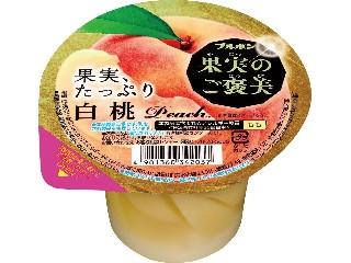 果実のご褒美 白桃