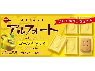 アルフォートミニチョコレート ゴールドキウイ