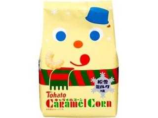 キャラメルコーン 粉雪ミルク味 クリスマス