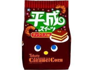 キャラメルコーン 平成スイーツ ティラミス味