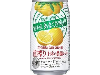 CANチューハイ 直搾り 日本の農園から 熊本産あまくさ晩柑