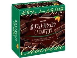 ポリフェノールショコラ カカオ70%