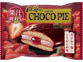 果汁味わう 和苺のチョコパイ