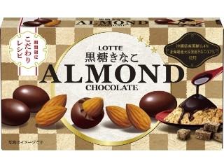 アーモンドチョコレート 黒糖きなこ