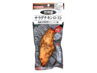 サラダチキンロースト 黒胡椒