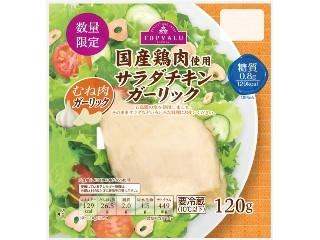国産鶏肉使用サラダチキンガーリック