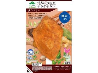 グリーンアイ 純輝鶏 国産 サラダチキン タンドリー 皮なしむね肉使用