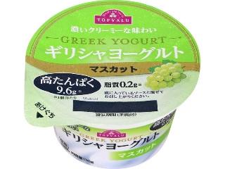 濃いクリーミーな味わい ギリシャヨーグルト マスカット