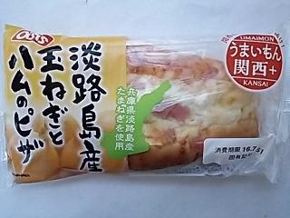 うまいもん関西+ 淡路島産玉ねぎとハムのピザ