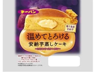 温めてとろける安納芋蒸しケーキ