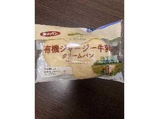 有機ジャージー牛乳 クリームパン
