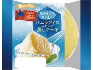 冷やしてもおいしいバニラアイスみたいな蒸しケーキ