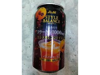 スタイルバランス カシスオレンジテイスト