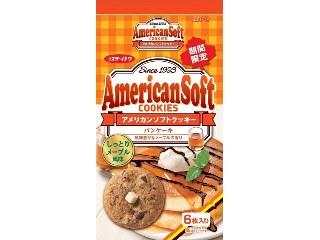 アメリカンソフトクッキー パンケーキ