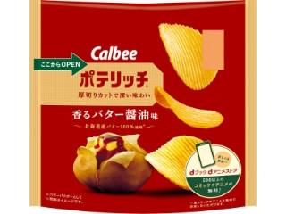 ポテリッチ 香るバター醤油味