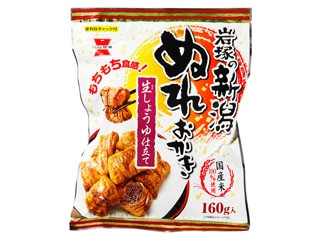 「setsuda」さんが「食べたい」しました