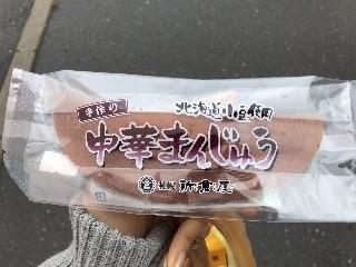札幌 新倉屋 中華まんじゅう