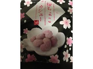 もへじ 桜ちょこカシュー 50g