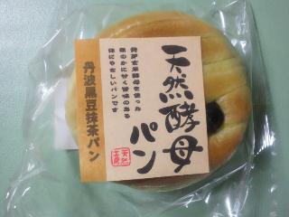 天然酵母パン 丹波黒豆抹茶パン