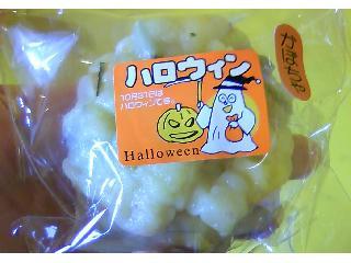 ハロウィン かぼちゃ 鬼まん