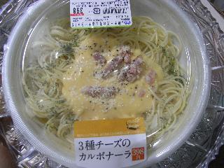 ミニストップ 3種チーズのカルボナーラ