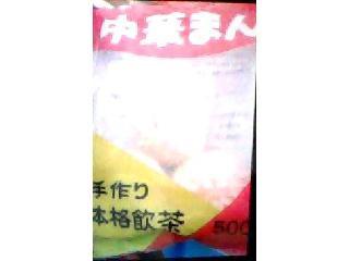 中華まん 手作り本格飲茶