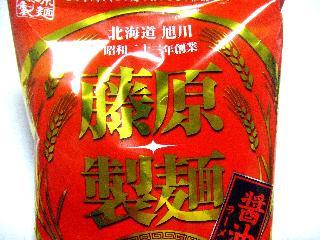 北海道 旭川 醤油ラーメン